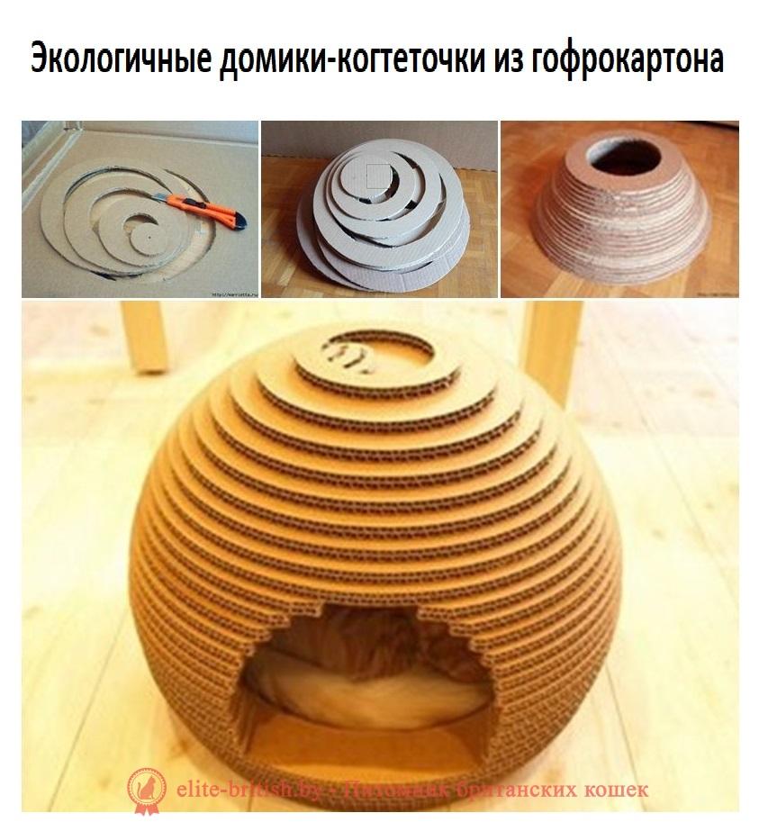 экологичные домики-когтеточки из гофрокартона